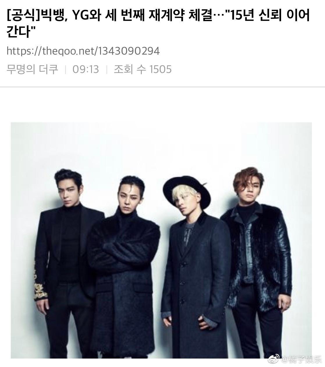 "Bigbang所属社YG今日表示:""与BIGBANG成员G-DRAGON,太阳,TOP"