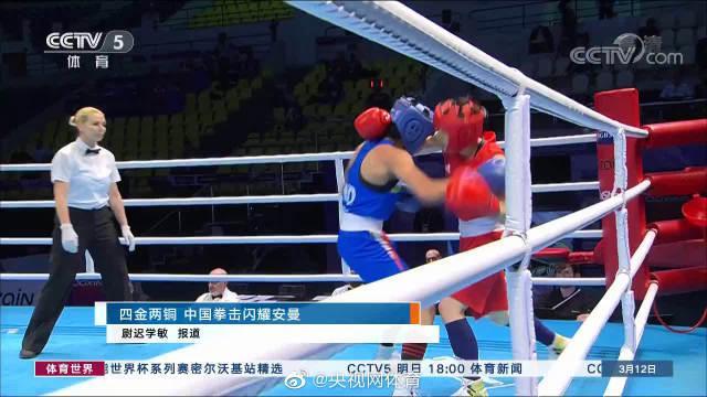 夺得四金两铜 中国拳击闪耀安曼
