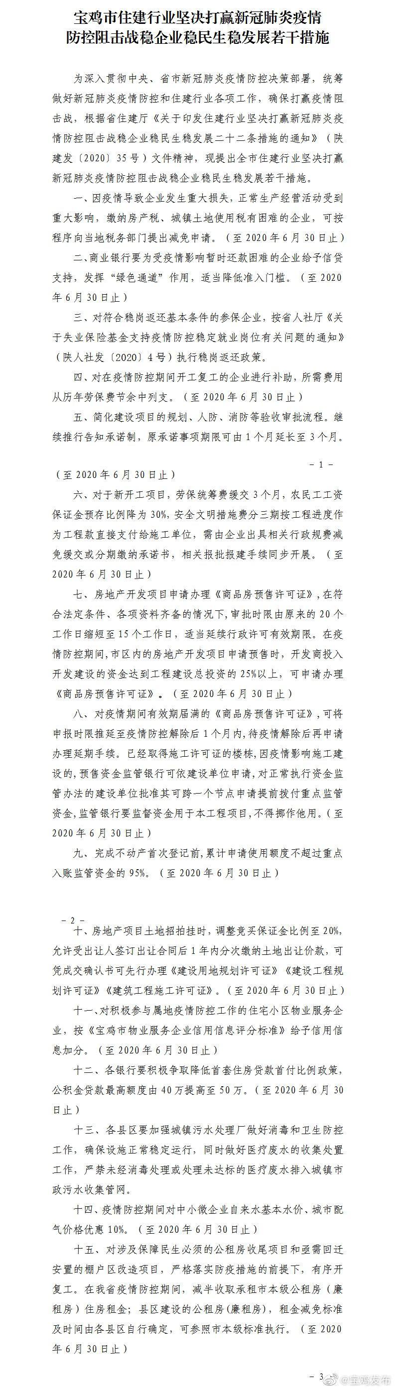 宝鸡市人民政府办公室印发《宝鸡市住建行业坚决打赢新冠肺炎疫情防控