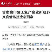 甘肃编印复工复产企业新冠肺炎疫情防控应急预案--甘肃频道--人民网