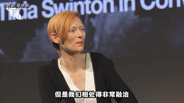 Tilda Swinton聊起自己与偶像David Bowie的趣事以及家里为啥没电视
