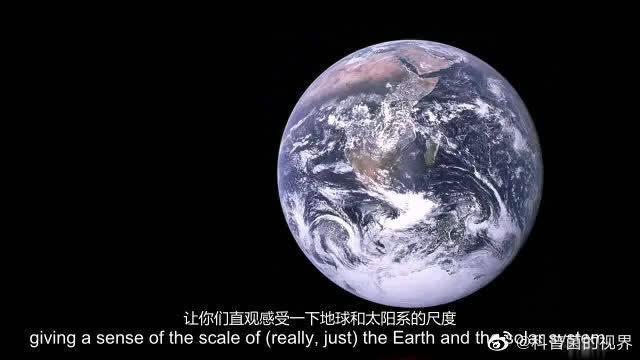 直观感受太阳系和地球的尺度,爱好天文学的小伙伴不能错过!