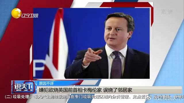 纵火犯盯上英国前首相卡梅伦家 结果烧错了房子..