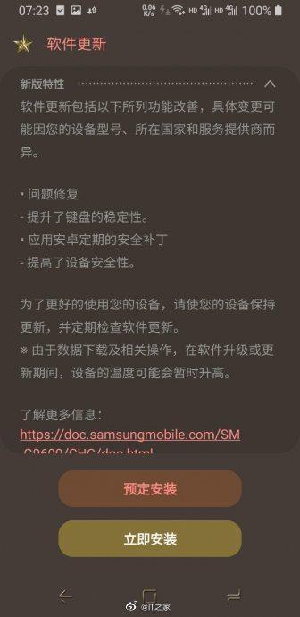 提升键盘稳定性:三星Galaxy S9/S9+国行推送软件更新
