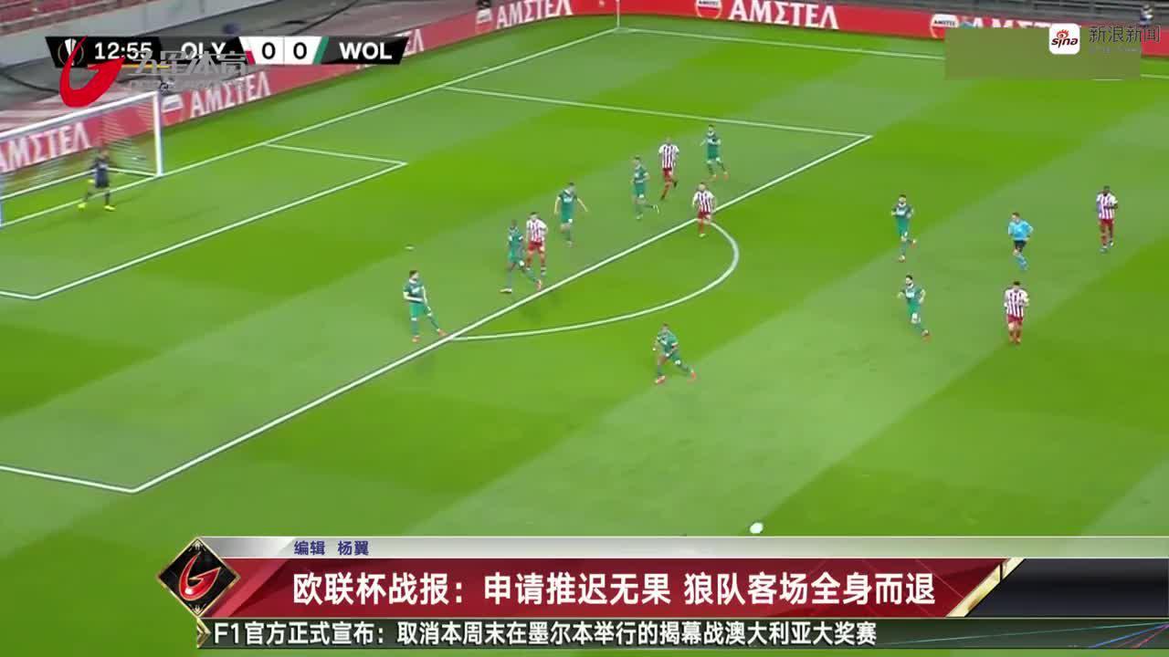 视频-欧联杯战报:申请推迟无果 狼队客场全身而退
