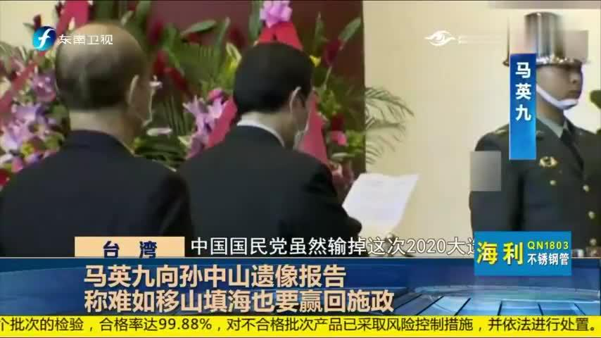 马英九向孙中山遗像报告,称难如移山填海也要赢回施政!