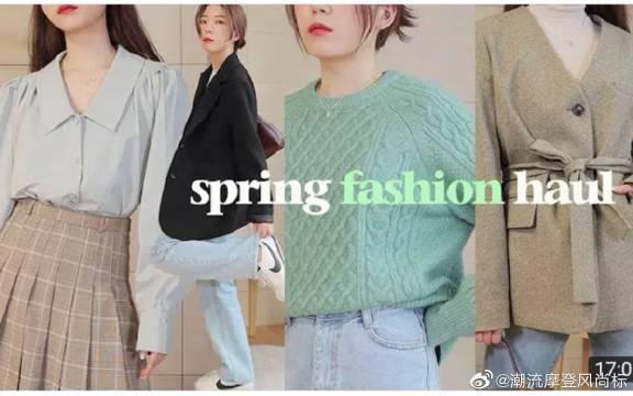 春季穿搭购物分享:外套、针织衫、牛仔裤、半身裙、单肩包等