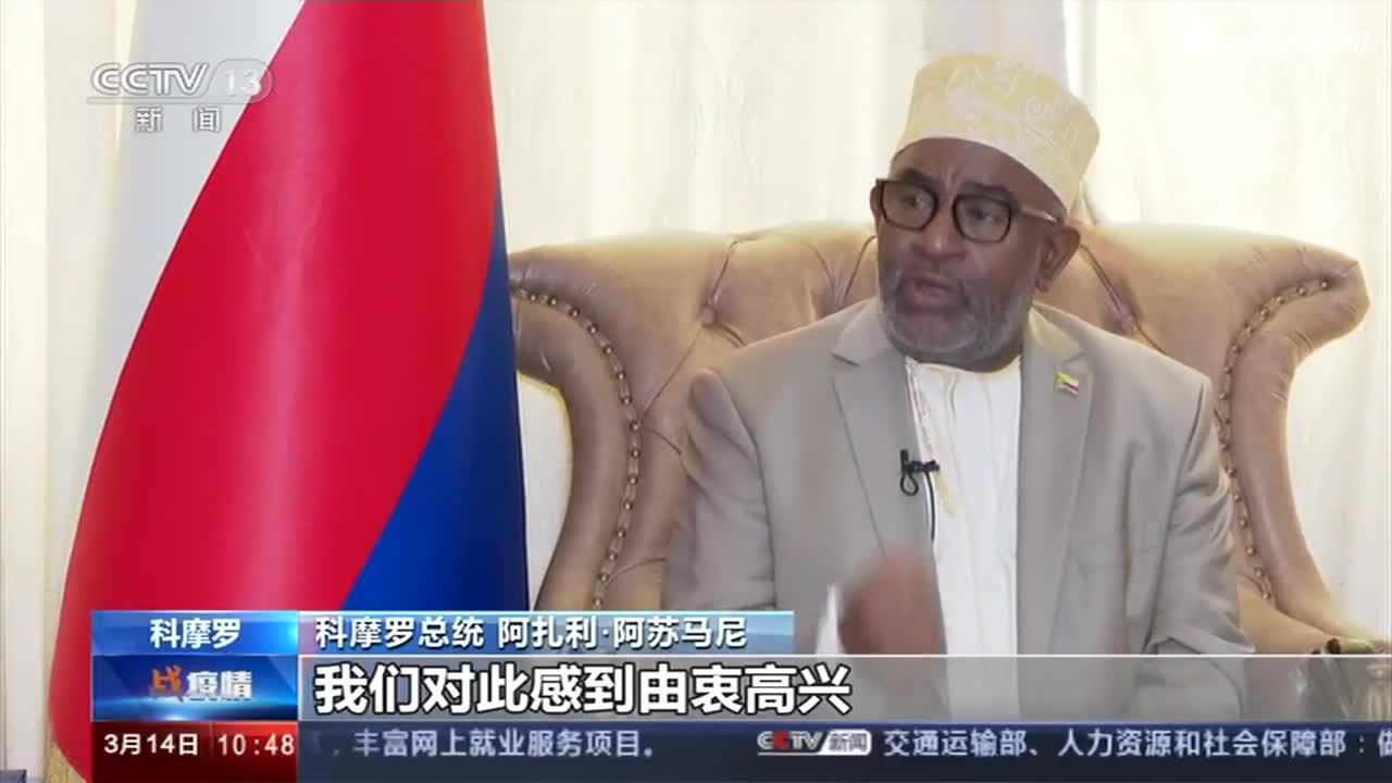视频-科摩罗总统:中国向世界分享抗疫经验