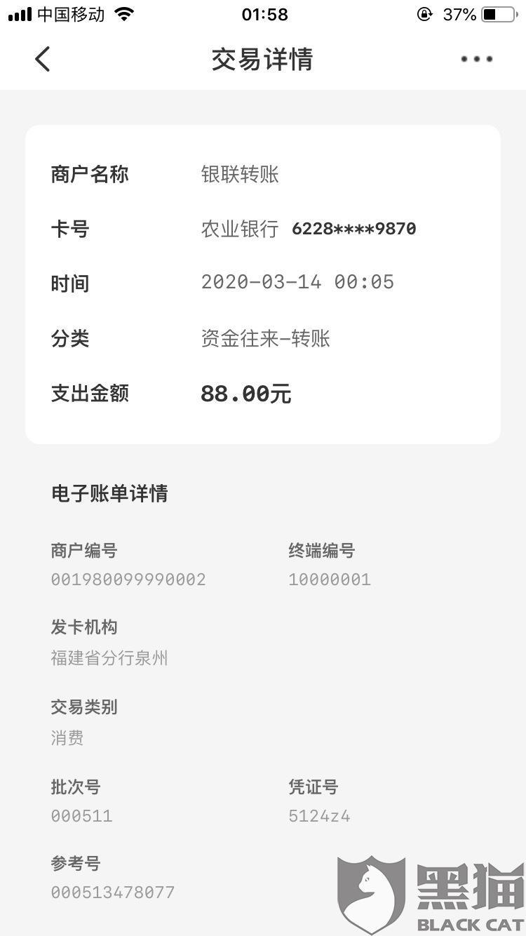 黑猫投诉:无缘无故收到两条银行卡的扣费信息,均是向中国银联转账的扣费信息