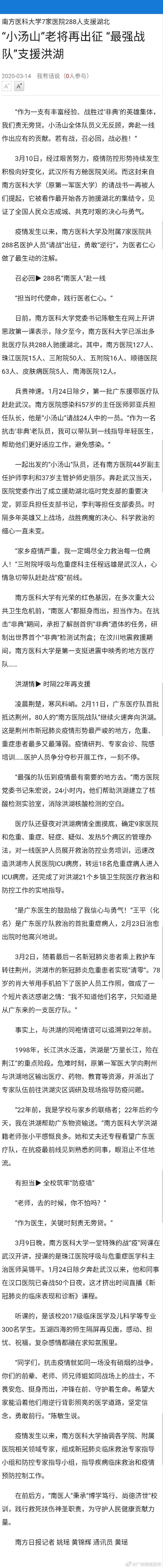 """南方医科大学7家医院288人支援湖北——""""小汤山""""老将再出征 """"最强"""