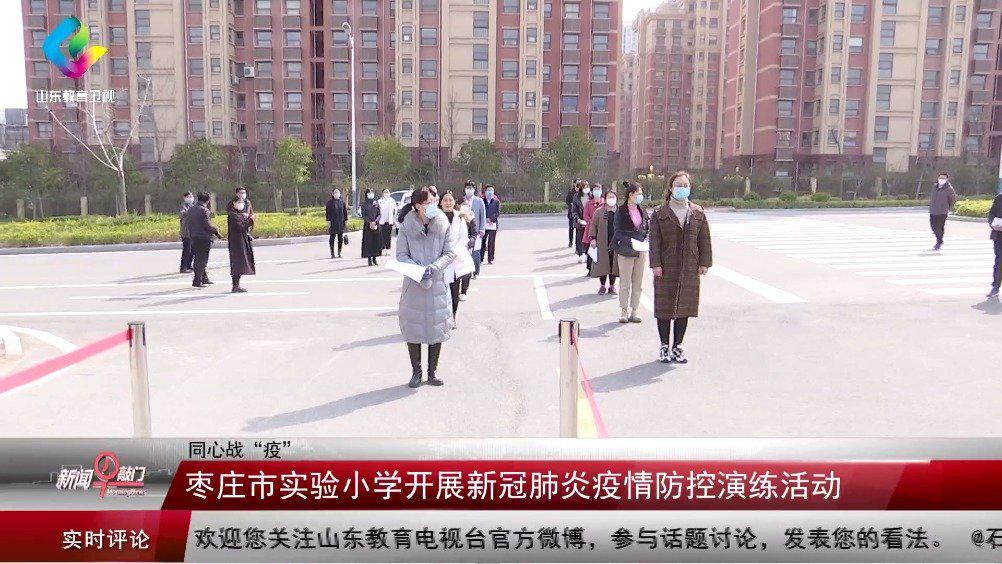枣庄市实验小学开展新冠肺炎疫情防控演练活动