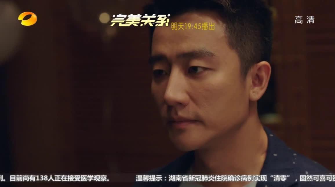 电视剧完美关系预告 江达琳被误会 卫哲被栽赃黄轩 佟丽娅 陈数 高露