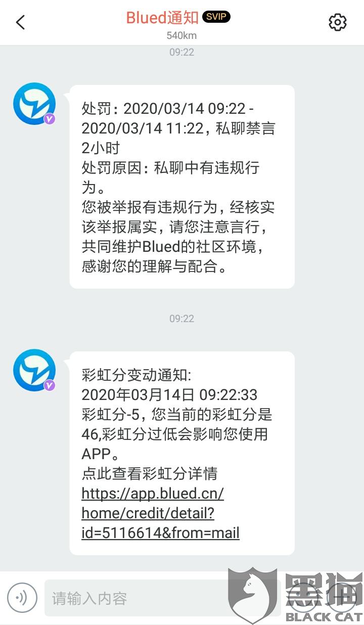 黑猫投诉:北京蓝城兄弟信息技术有限公司涉嫌违约、服务欺诈