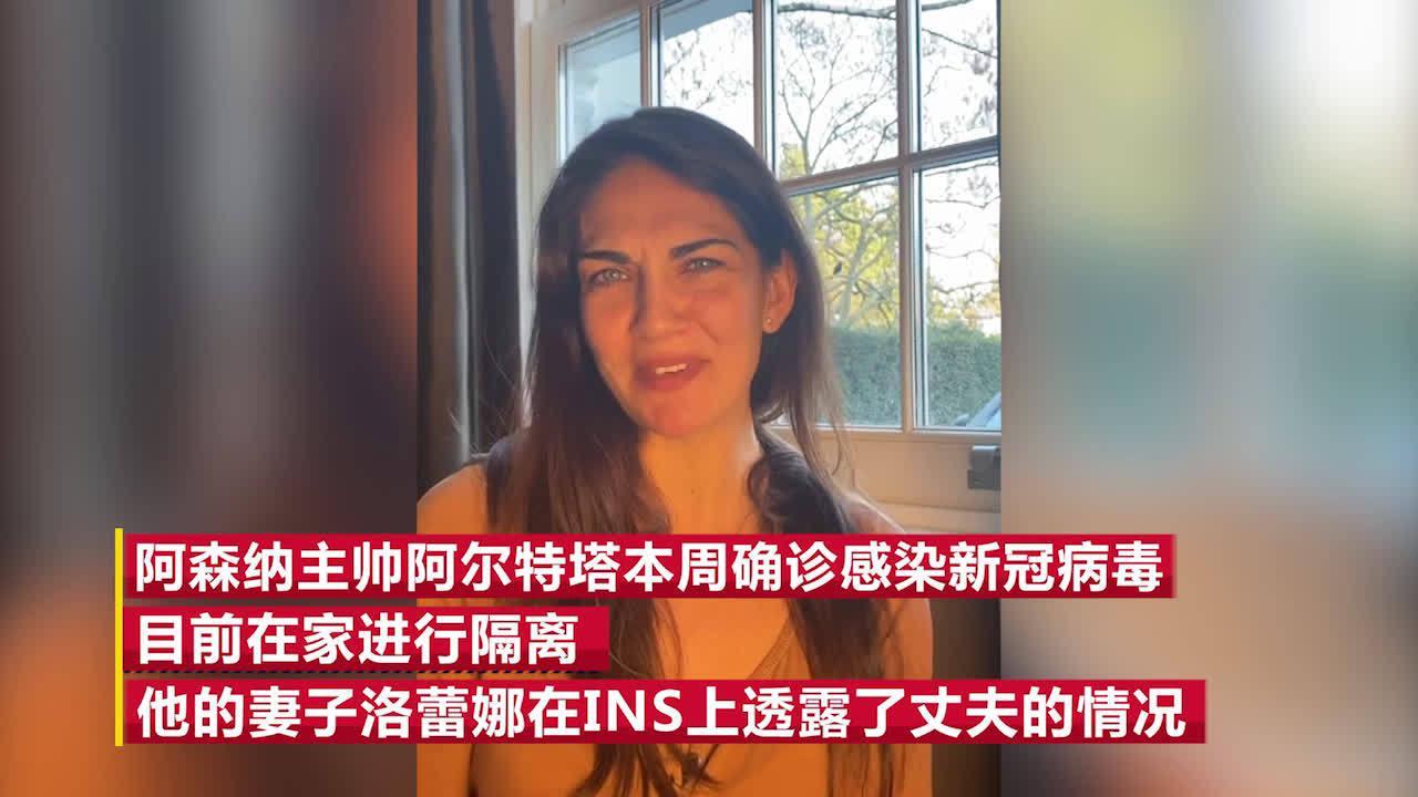 视频-阿尔特塔妻子:医生说这病毒不致命 多数人会好