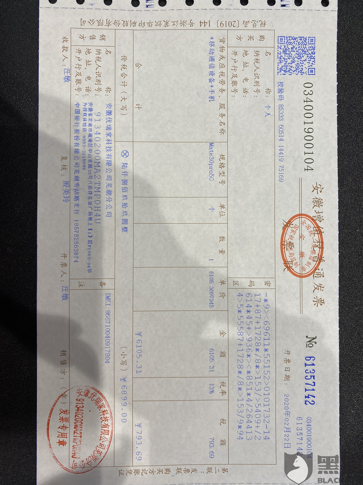 黑猫投诉:顺丰内部偷手机,价值6899,客服仅赔偿2000