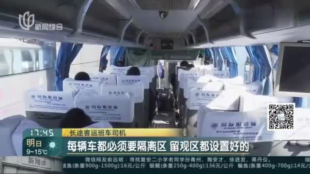 省际客运部分重启  发送量仅约疫情前一成