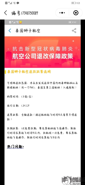 黑猫投诉:金翔达之旅 一月30日提交的全额退款订单,到现在快两个月没有退款,联系不上客服。