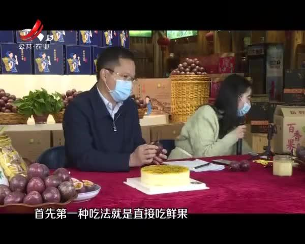 """县长化身""""带货主播"""" 网上直播卖百香果"""