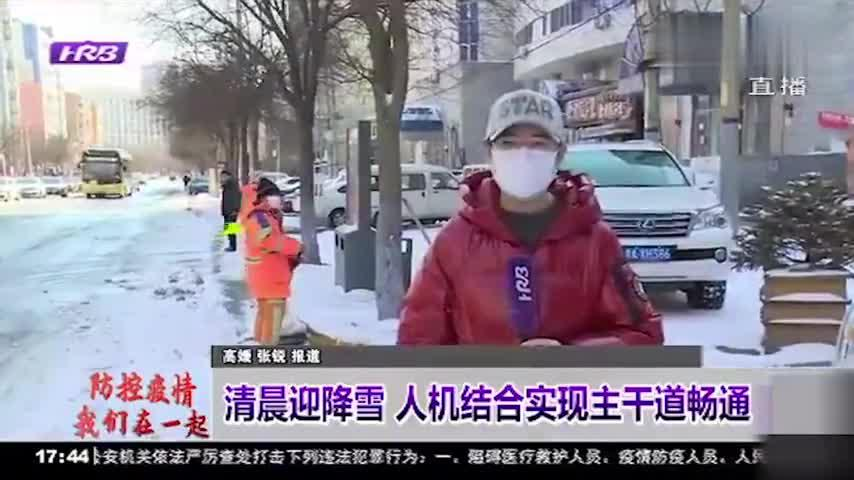 哈尔滨再迎降雪,环卫部门人机结合进行清雪工作,实现主干道通畅