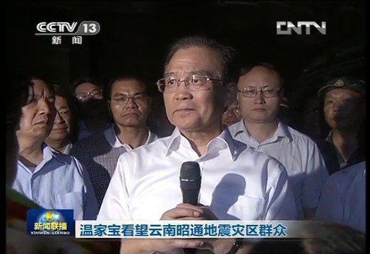 2012年9月7日中午,云南、贵州两省交界处连续发生5.7级和5.6级地震