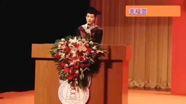 清华大学美女学霸孔悦琳毕业脱稿演讲,颜值与智慧并重!