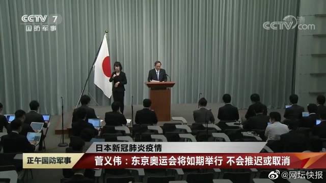 前一阵子安倍还强调东京奥运会将按照计划举行