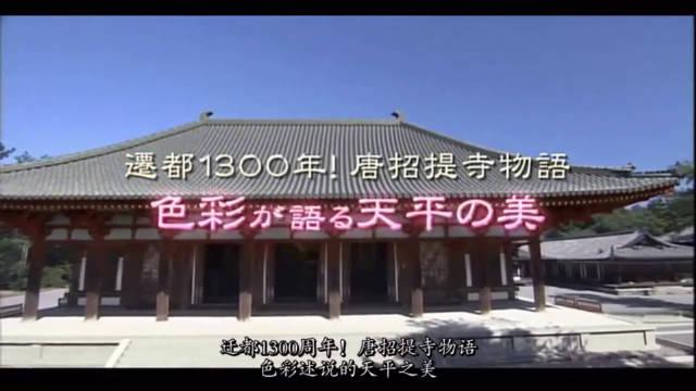 《唐招提寺物语》; 是日本佛教律宗建筑群,在日本奈良市西京五条