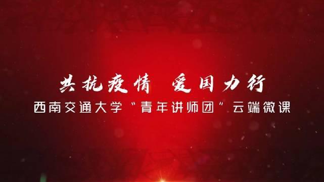 """西南交通大学""""青年讲师团""""云端微课第一期"""