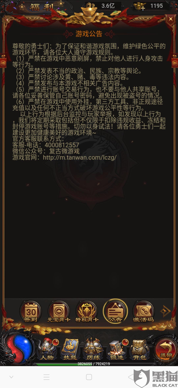 【贪玩蓝月】贪玩蓝月原版广告集合_东方头条