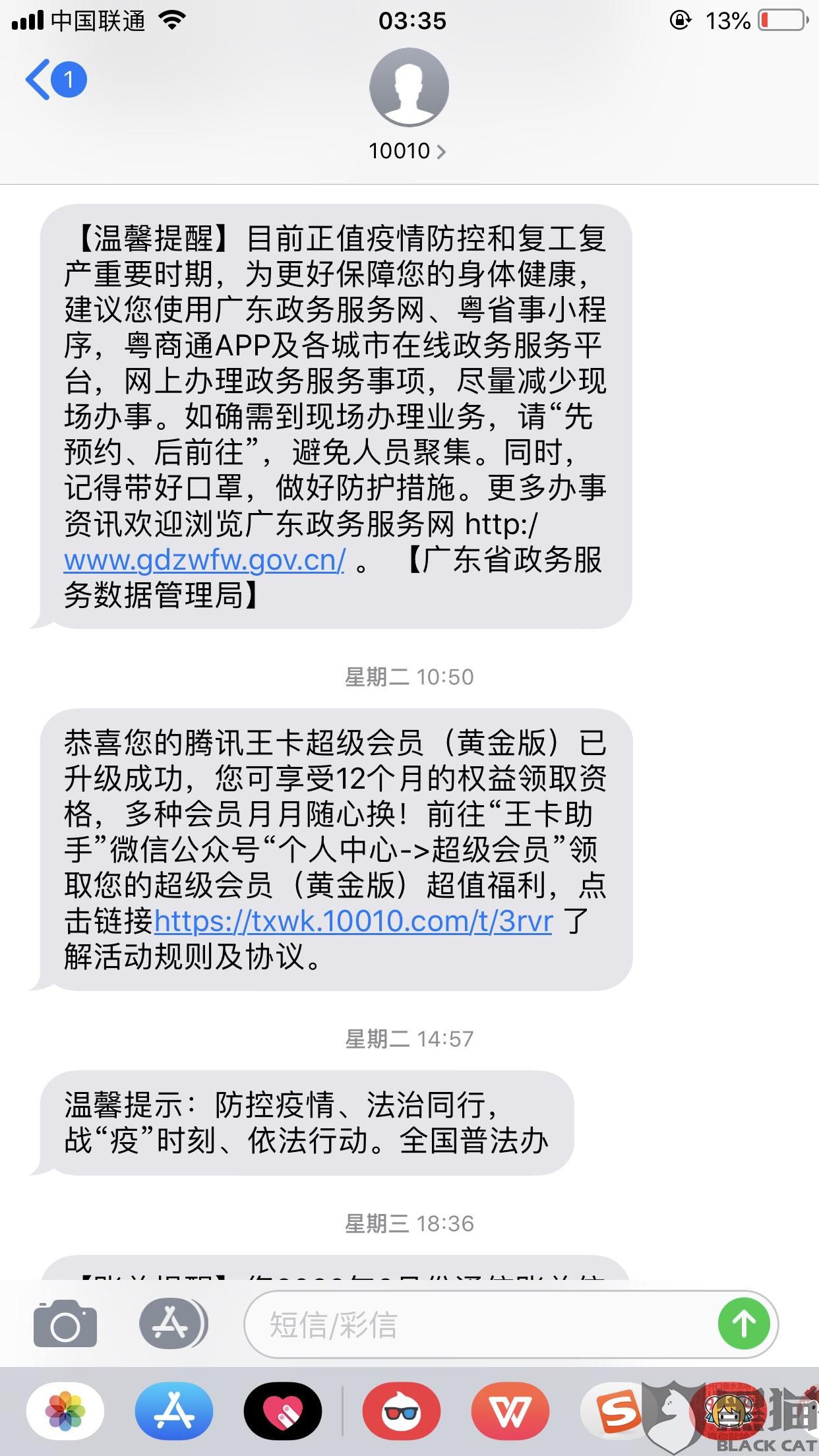 黑猫投诉:联通大王卡客服电话欺诈,谎称大王卡免费升级成大王卡超级会员黄金版,实则多30月租