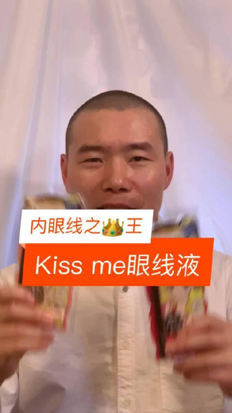 内眼线之王:kiss me眼线液笔。每个化妆人的标配!