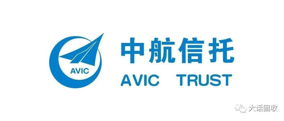 中航信托的前世今生 与中国信托业改革息息相关