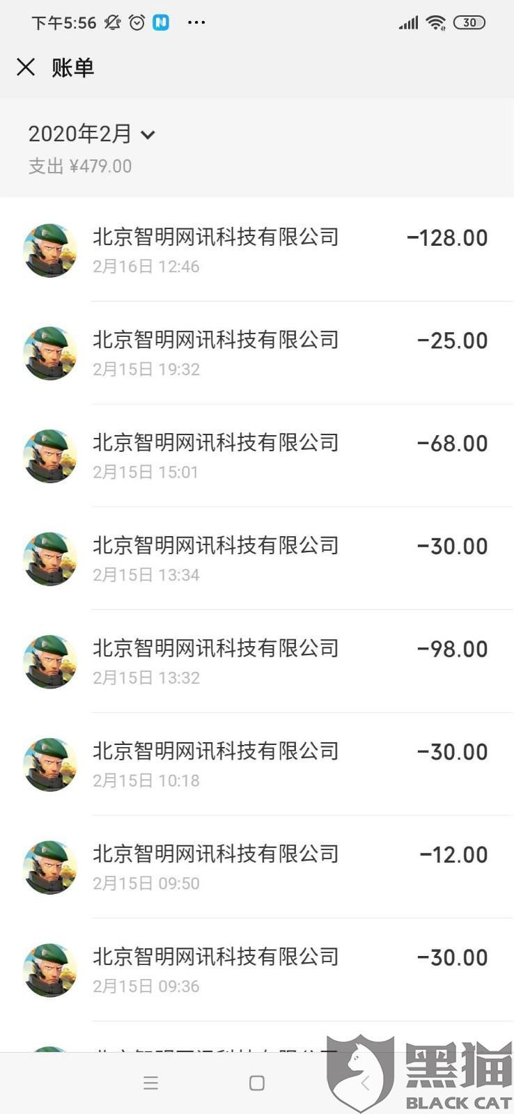 黑猫投诉:北京智明网讯科技有限公司的游戏《战地红警》,未成年人误充值消费