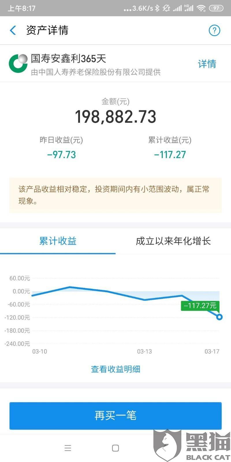 黑猫投诉:中国人寿养老保险有限公司旗下产品国寿安鑫利365涉嫌虚假宣传误导购买。