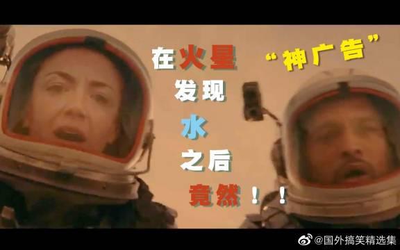 国外神广告:当人类在火星上发现水之后竟然。。。