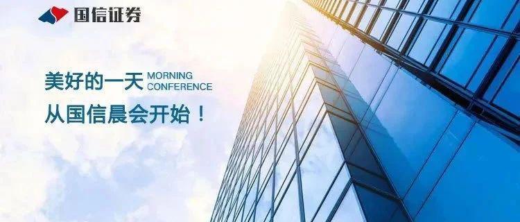 晨会聚焦200318重点关注立思辰、舜宇光学、建筑工程设计咨询行业、深天马A、星宇股份