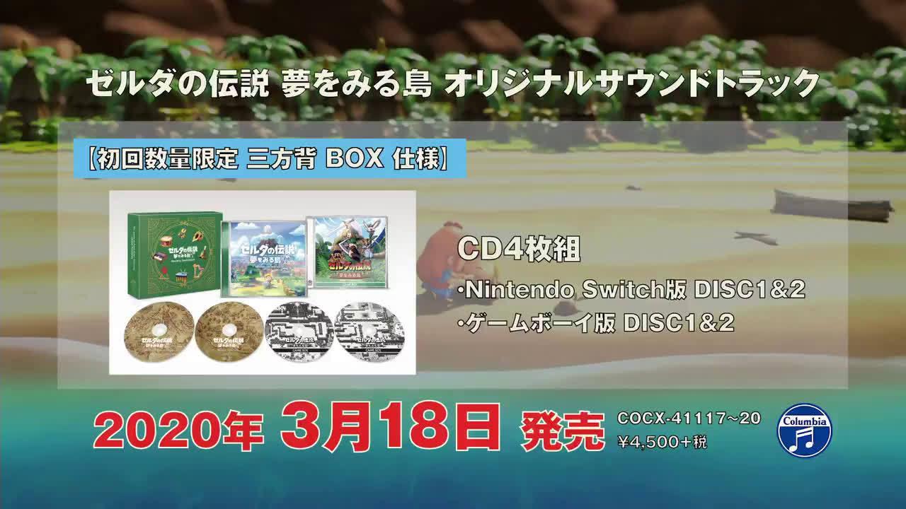 《塞尔达传说 织梦岛》OST 今日发售,4CD,205首歌曲