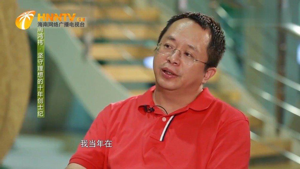 360总裁周鸿祎自曝打工经历,在雅虎工作时,曾拍桌子和人吵架