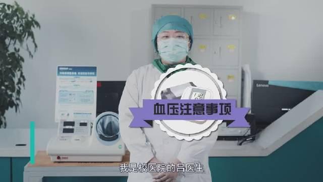 秋冬交替是心脑血管疾病的多发期哈尔滨工程大学校医院内科特推出指