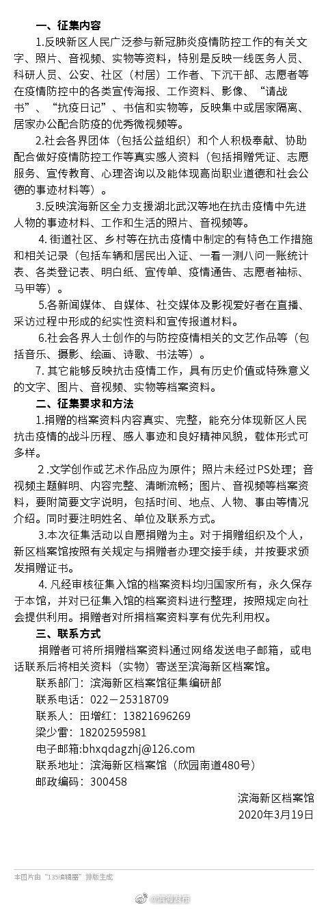 滨海新区档案馆征集新冠肺炎疫情防控档案资料