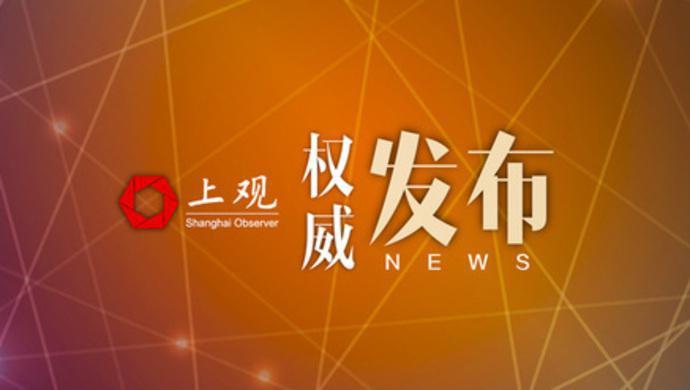 权威发布|龚正任上海市委委员、常委、副书记