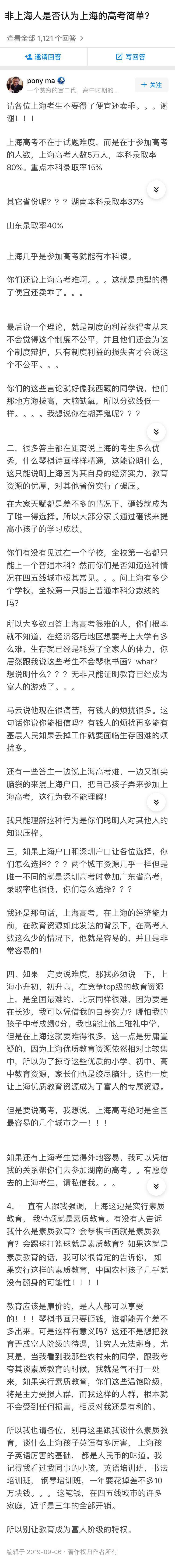 上海的高考很简单吗?