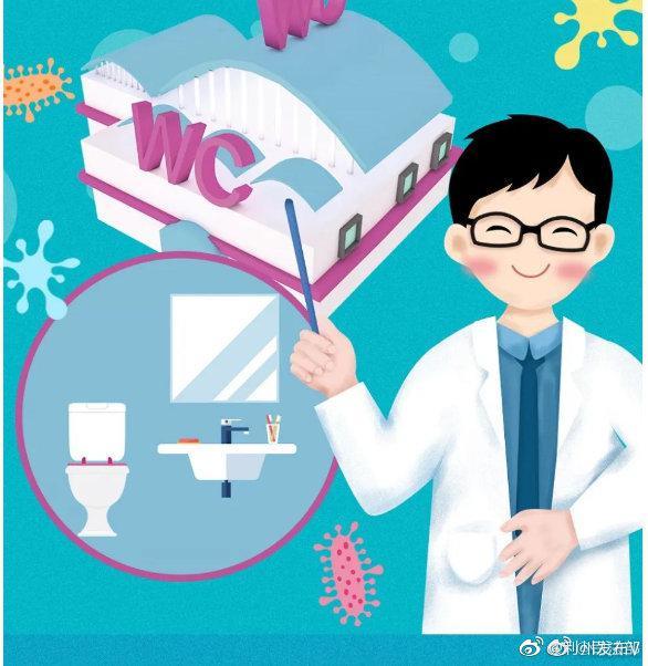 预防新冠肺炎等传染病 这样使用卫生间很关键