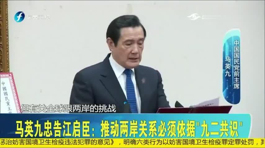 """江启臣就职国民党主席,未提""""九二共识"""",马英九发出忠告"""