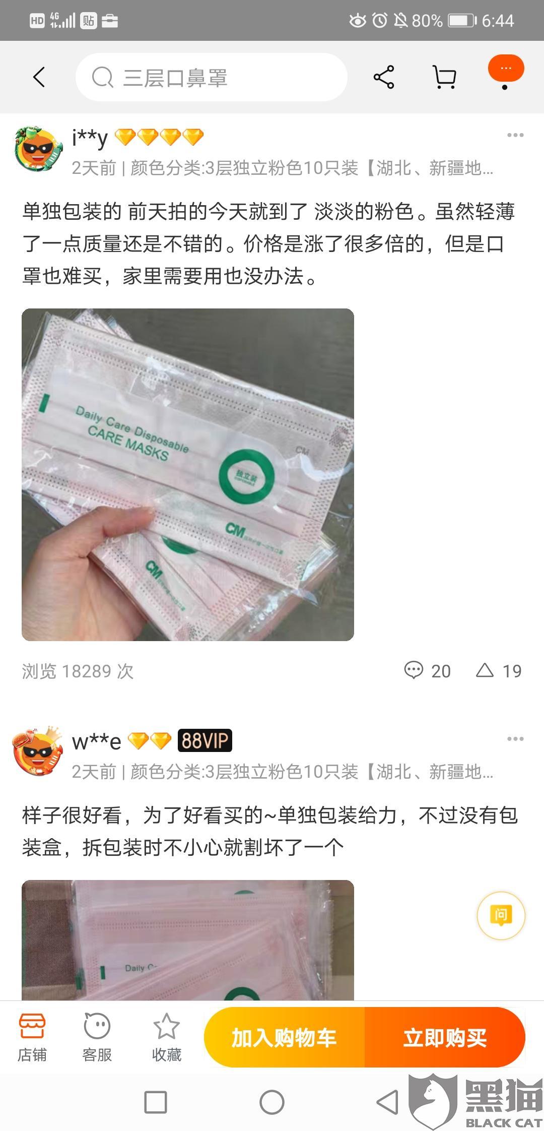 黑猫投诉:cm朝美居家日用旗舰店