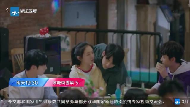 第5集预告:黎语冰@张新成 参加棠雪庆功会