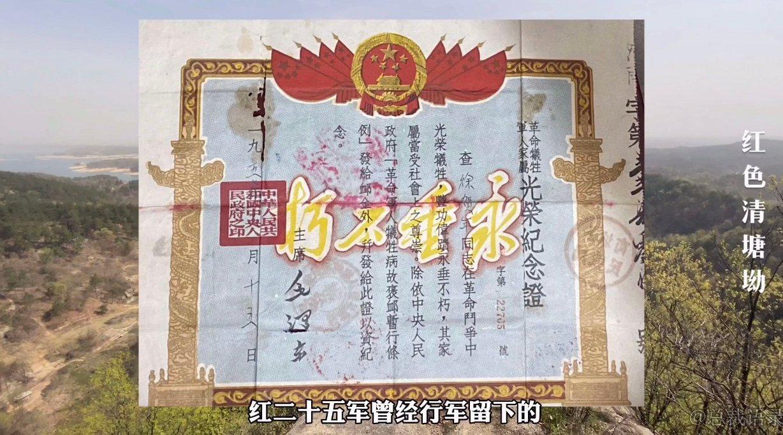 信阳小伙实拍:1934年红二十五军激战信阳商城县清塘坳遗址