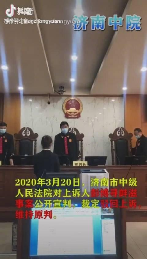 视频短片丨济南市中级人民法院:对上诉人彭博寻衅滋事案公开宣判