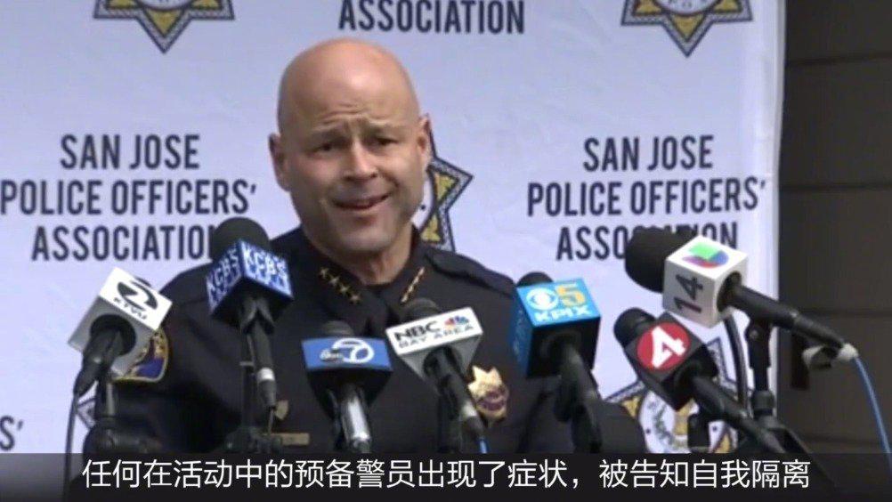圣何塞一预备警员确诊 警长:接触人员不得上班