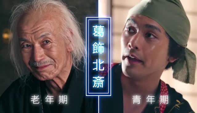 江户时代的浮世绘画家葛饰北斋传记片《北斋》预告片曝光